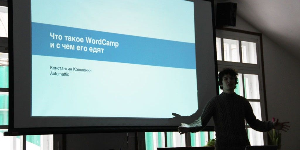 WordPress Moscow Meetup